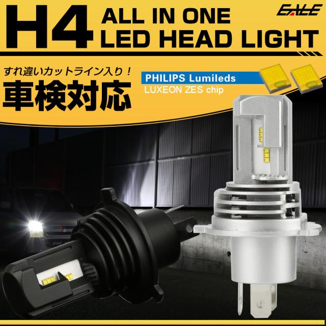 H4 LED ヘッドライト バルブ 車検対応 カットライン入 オールインワン 6500K DC12V Hi Lo 2個セット 2色 H-106