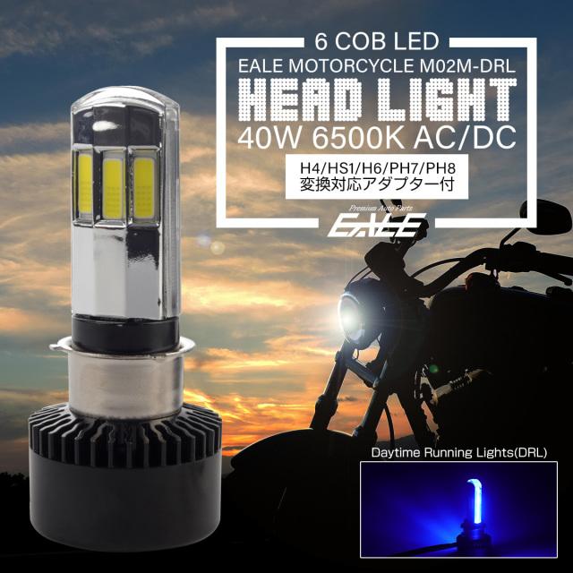 LED ヘッドライト バルブ H4 HS1 PH7 PH8 H6 交流 直流 対応 ブルー DRL ホワイト 6500K 6COB Hi Lo切替 H-107