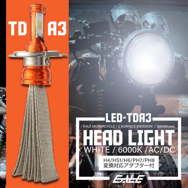 LED ヘッドライト バルブ H4 HS1 PH7 PH8 H6 交流 直流 対応 TDA3 ホワイト 6000K 2面発光 Hi Lo切替 H-108