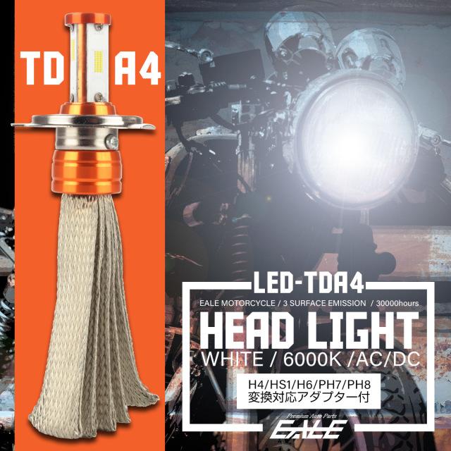 LED ヘッドライト バルブ H4 HS1 PH7 PH8 H6 交流 直流 対応 TDA4 ホワイト 6000K 3面発光 Hi Lo切替 H-109