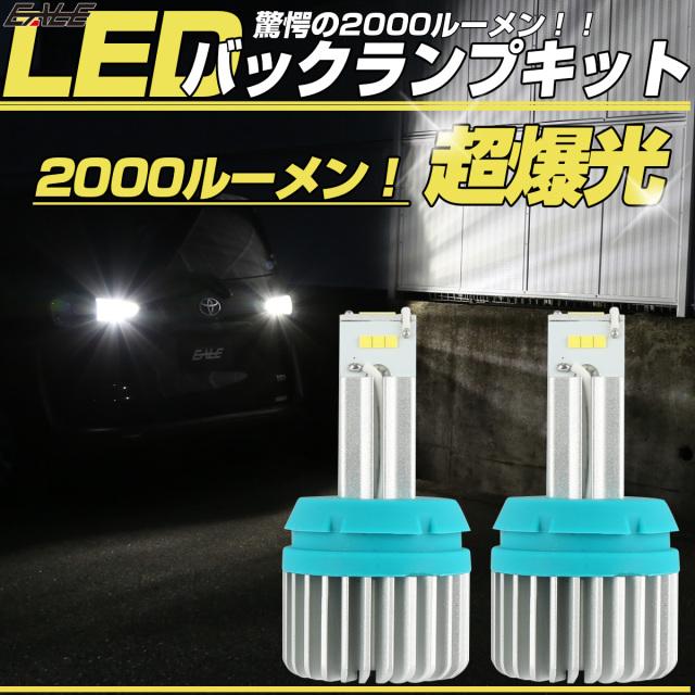 T16 T20 S25 LED バックランプ 2000ルーメン 爆光 汎用 アルミヒートシンク付きの高性能モデル 2個セット H-111-113