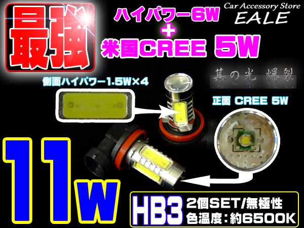 HB3 米国CREE+ハイパワー 11W 2個 フォグランプ ( H-13 )
