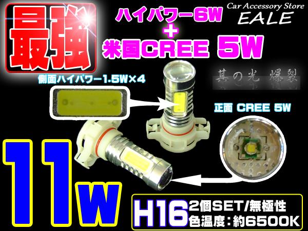 米国CREE 11W H16(PSX24W) 86/BRZ/インプレッサGJ/GP ( H-16 )