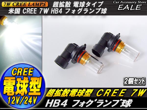 電球型 超拡散リフレクター CREE 7W HB4 フォグランプ球 ( H-18 )