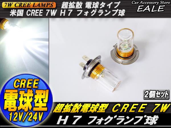 電球型 超拡散リフレクター CREE 7W H7 フォグランプ球 H-19