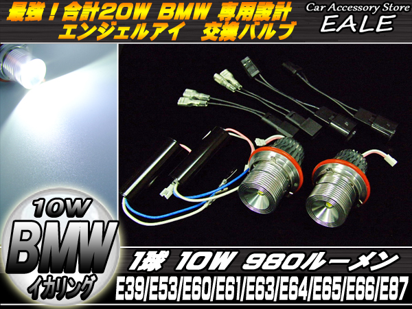 BMW イカリング交換バルブ 20W E39E53E60E63E64E65E66E87 ( H-24 )