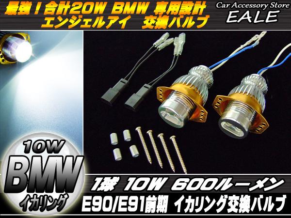 BMWエンジェルアイ イカリング交換バルブ 20W E90 E91前期 ( H-25 )