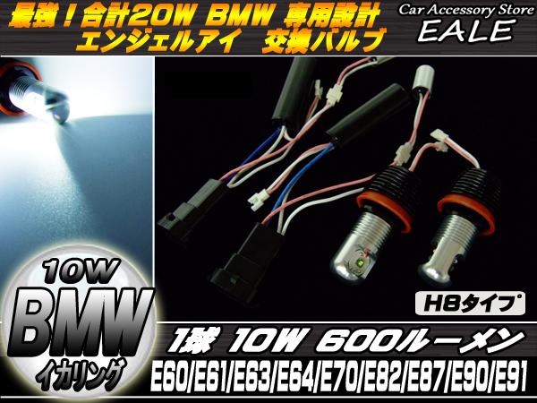BMW エンジェルアイ交換バルブ 20W E60E61E63E90E91E92 H8 ( H-26 )