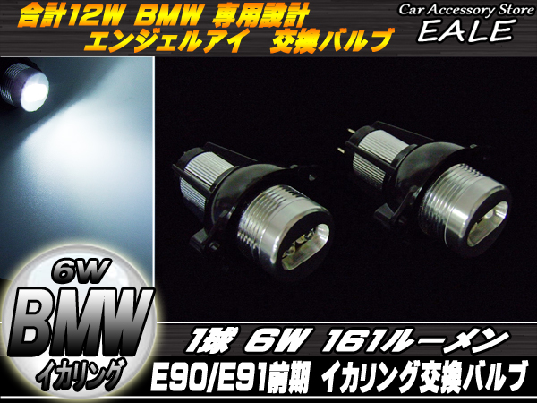 BMWエンジェルアイ イカリング交換バルブ 12W E90 E91前期 ( H-27 )