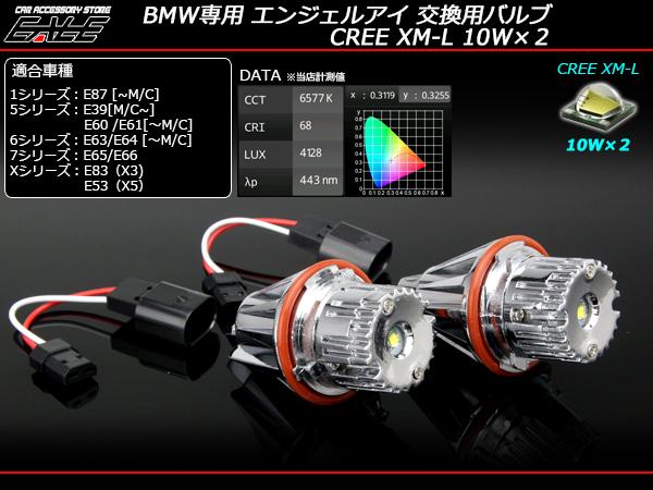 20W BMWイカリング交換用LED E87E39E60E63E65E83E53 ( H-28 )