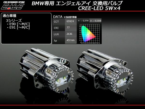 合計20W 大光量 BMWイカリング交換用LED E90 E91前期用 ( H-29 )
