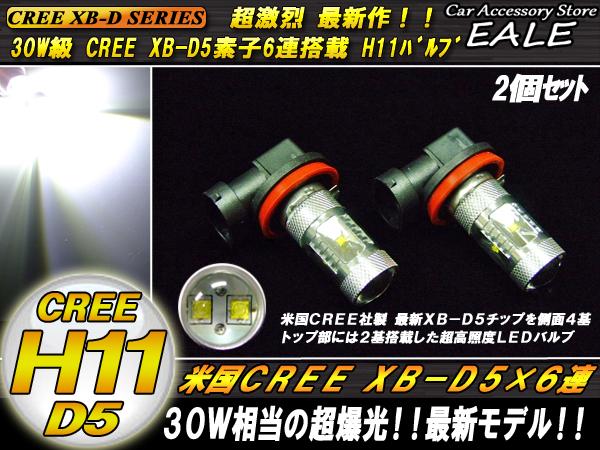 H11 米国CREE製 XB-D搭載 30W級 LEDフォグランプ ( H-32 )