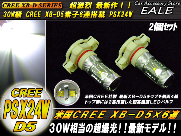 CREE XB-D5搭載 30W級 PSX24W LEDフォグランプ ( H-35 )
