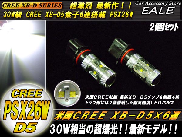 CREE XB-D5搭載 30W級 PSX26W LEDフォグランプ( H-36 )