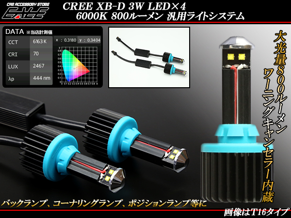 キャンセラー内蔵 CREE XB-D 3W×4基 T20 シングル 汎用 LED ライトシステム ホワイト 6000K 800ルーメン ( H-42 )