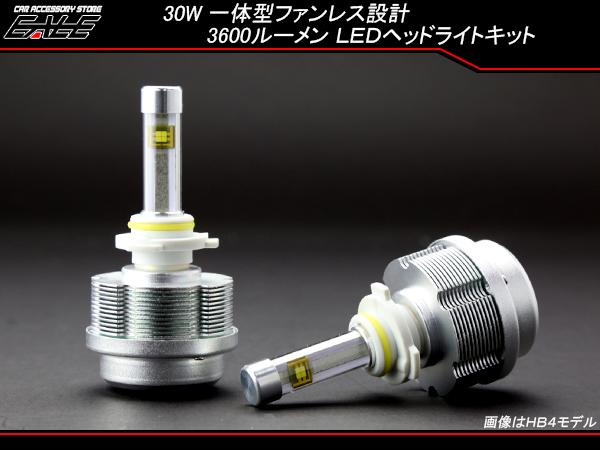 一体型 ファンレス設計 3600ルーメン 12V 24V LED ヘッドライト フォグランプ兼用 バルブキット H1 H8 H11 HB3 HB4 H-44H-45H-46H-47