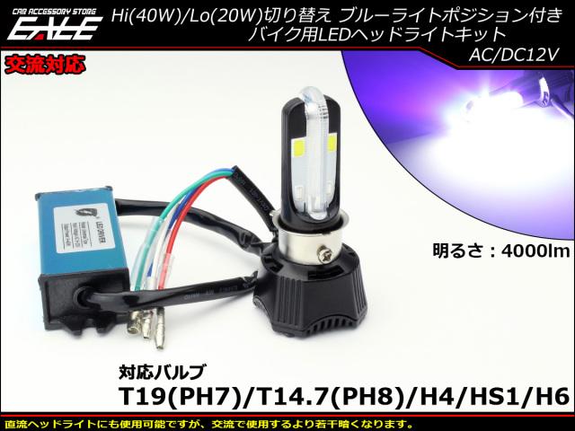 交流対応 LEDヘッドライト バルブ ハイビーム40W ロービーム20W 4000lm Hi Lo切替 ブルーポジション付 ホワイト発光