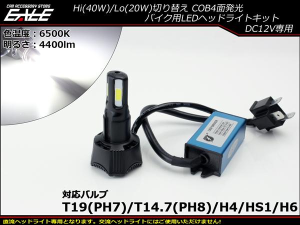 LEDヘッドライト バルブ ハイビーム40W ロービーム20W 4400lm 6500K H4 PH7 PH8 HS1 H6対応 Hi Lo切替 ホワイト4面発光 H-61