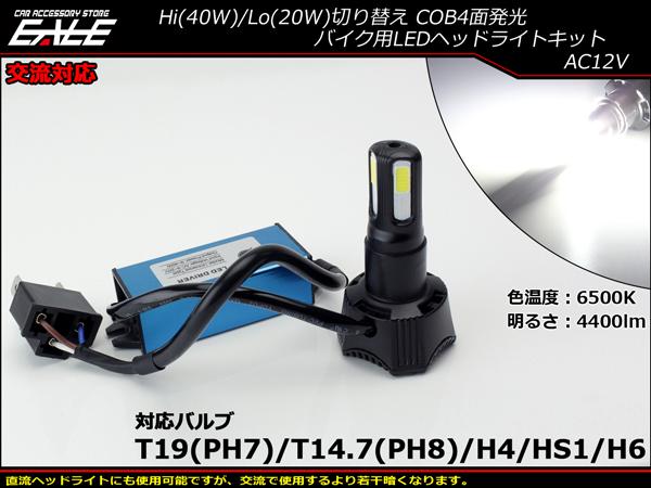 交流対応 LEDヘッドライト バルブ ハイビーム40W ロービーム20W 4400lm 6500K H4 PH7 PH8 HS1 H6対応 Hi Lo切替 ホワイト4面発光 H-62