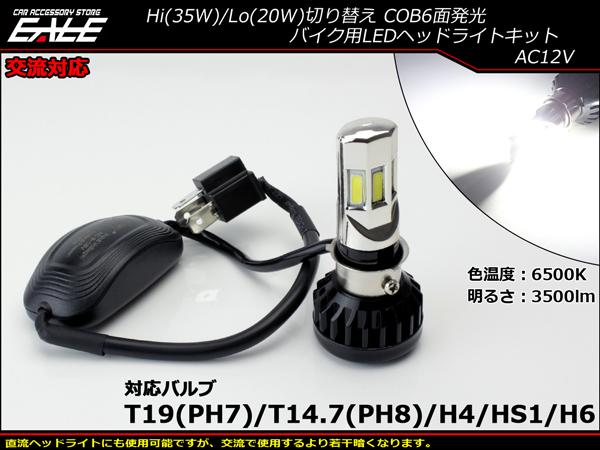 交流対応 LEDヘッドライト バルブ ハイビーム35W ロービーム20W 3500lm 6500K H4 PH7 PH8 HS1 H6対応 Hi Lo切替 ホワイト6面発光 H-63