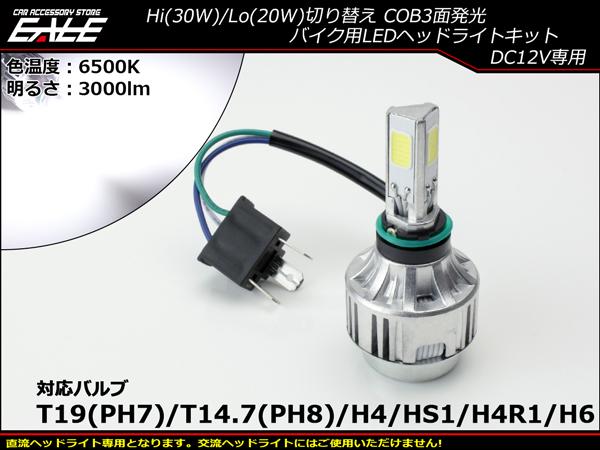 LEDヘッドライト バルブ ハイビーム30W ロービーム20W 3000lm 6500K H4 PH7 PH8 HS1 H4R1 H6対応 Hi Lo切替 ホワイト3面発光 H-64