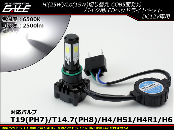 LEDヘッドライト バルブ ハイビーム25W ロービーム15W 2500lm 6500K H4 PH7 PH8 HS1 H4R1 H6対応 Hi Lo切替 ホワイト5面発光 H-66