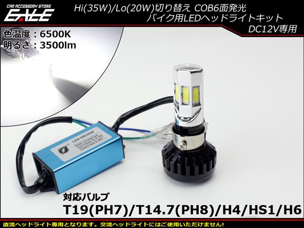 LEDヘッドライト バルブ ハイビーム35W ロービーム20W 3500lm 6500K H4 PH7 PH8 HS1 H6対応 Hi Lo切替 ホワイト6面発光 H-67