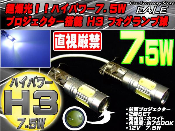 H3 プロジェクター搭載 7.5W LEDバルブ 2個 ホワイト ( H-7 )