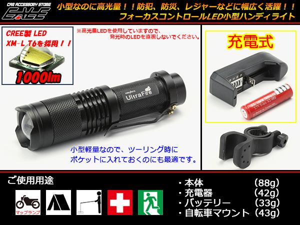 高光量CREE LED充電式小型ハンディライト ポケットサイズ ( H-72 )