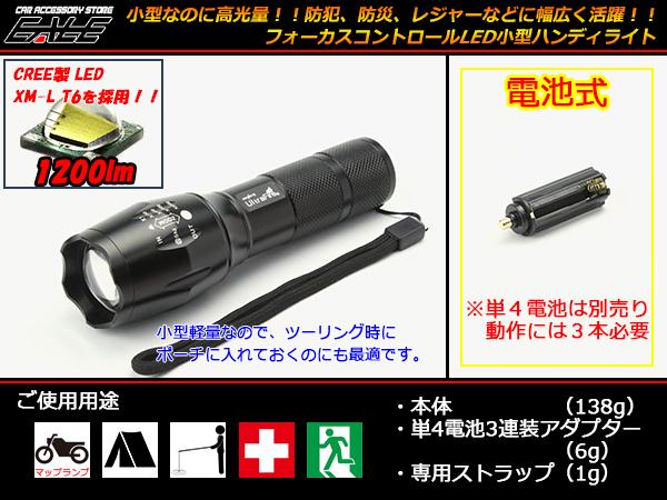 高光量CREE LED電池式小型ハンディライト ポーチサイズ ( H-73 )