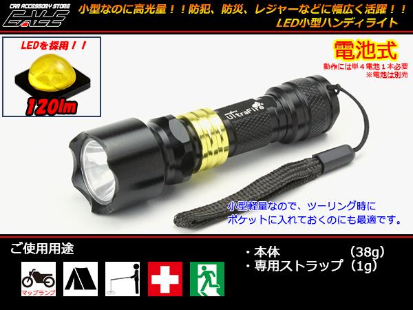 高光量 LED電池式小型ハンディライト ポケットサイズ ( H-75 )