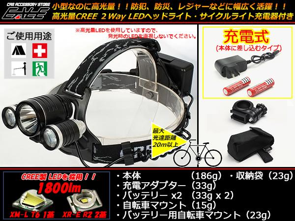 高光量CREE LED充電式2Way小型ヘッドライト サイクルライト ( H-77 )