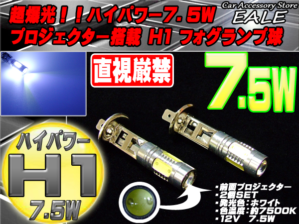 H1 プロジェクター搭載 7.5W LEDバルブ 2個 ホワイト ( H-8 )