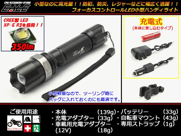 高光量CREE LED充電式ハンディライト バッグサイズ ( H-80 )