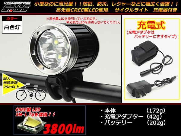 高光量CREE LED充電式サイクルライト 3800lm 4モード ( H-81 )