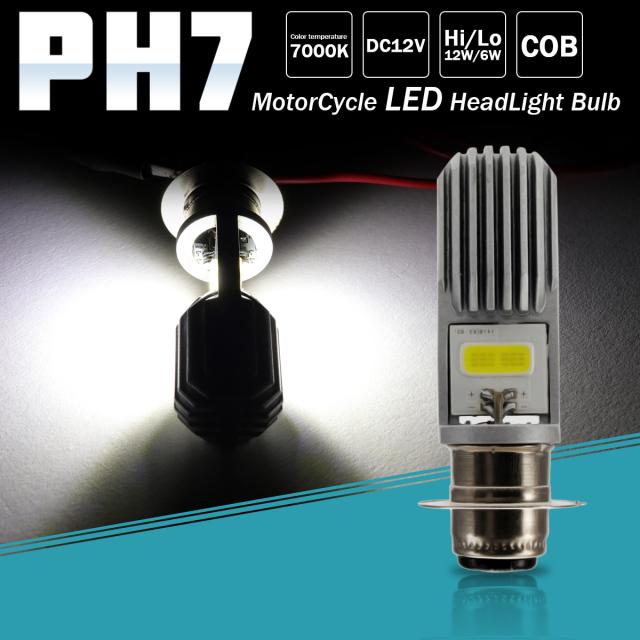 バイク用 COB LED ヘッドライト PH7 Hi Lo 2面 ホワイト発光 7000K 12V ヒートシンク LEDバルブ H-82
