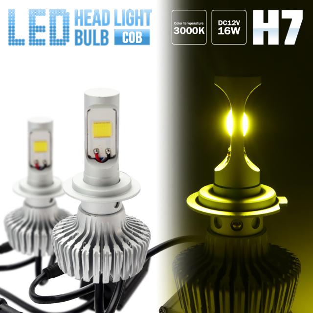バイク用 COB LED ヘッドライト H7 レモンイエロー発光 3000K 12V LEDバルブ 2個セット H-89
