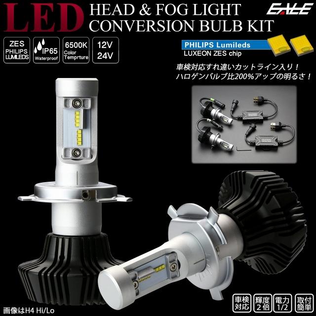 車検対応 LED ヘッドライト フォグランプ コンバージョン バルブ 6500K PHILIPS ZESチップ 12V 24V対応 カットライン入 H-91-H-102