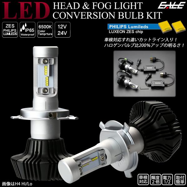 ヘッドライト フォグランプ 車検対応 LED コンバージョン バルブ 6500K PHILIPS ZESチップ 12V/24V対応 カットライン入り