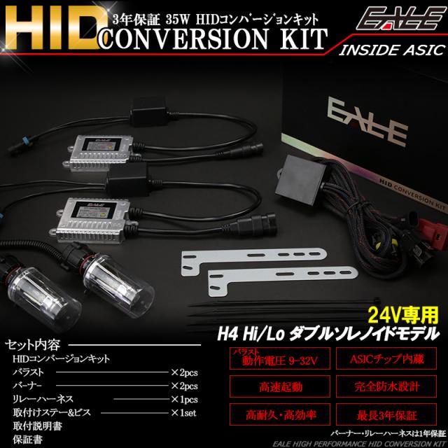 EALE HIDキット 35W H4 Hi/Lo 双方向ダブルソレノイド パルス式