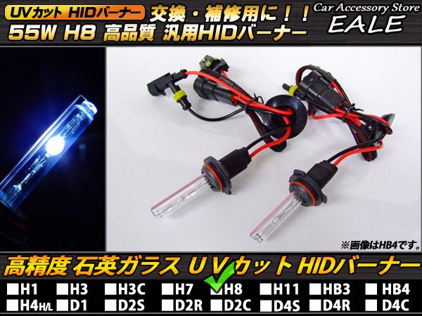 HIDバーナー単品 交換・補修用に 高性能UVカット 55W H8 8000K