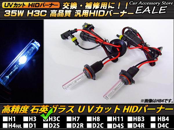 HIDバーナー単品 交換・補修用に 高性能UVカット 35W H3C 10000K