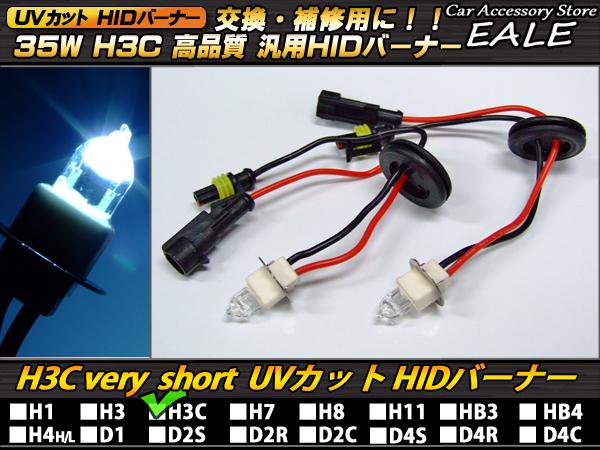 35W H3Cショート 10000K HIDバーナー単品 交換・補修用に 高性能UVカット