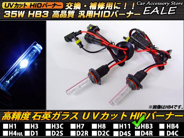 HIDバーナー単品 交換・補修用に 高性能UVカット 35W HB3 12000K