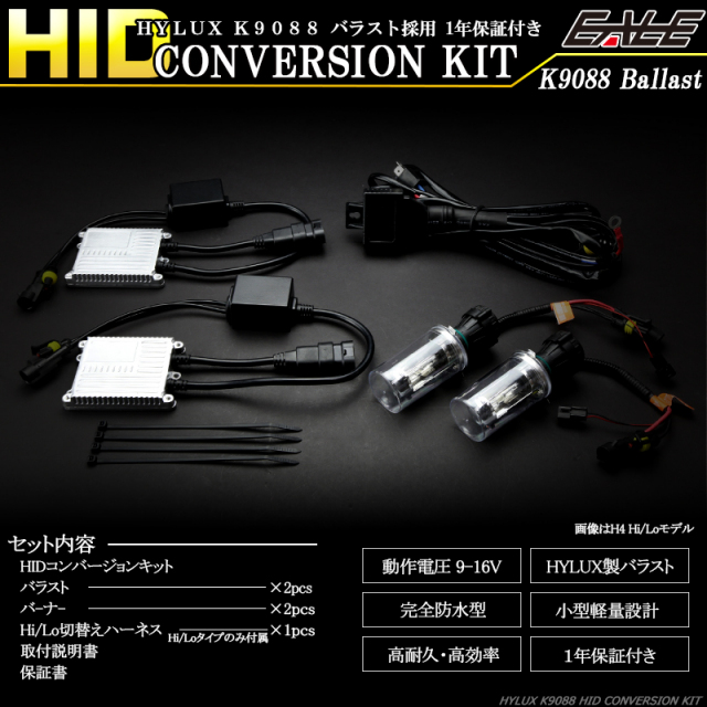 HYLUX製 K9088 35W バラスト HB4 HIDキット 1年保証付き