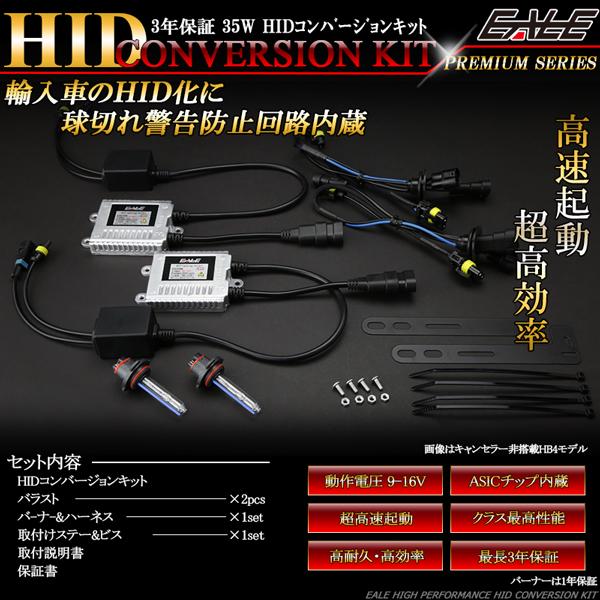 EALE プレミアム HID キャンセラー付き 35W HB4 5500K 6500K 3年保証