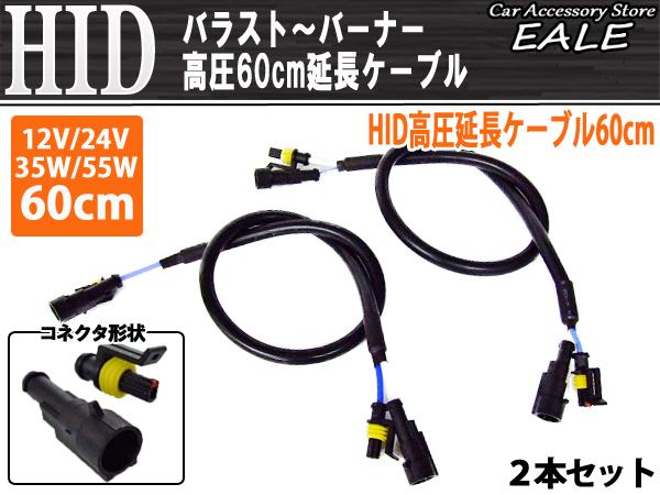 HID バラスト~バーナー 高圧延長ケーブル 60cm ( I-10 )