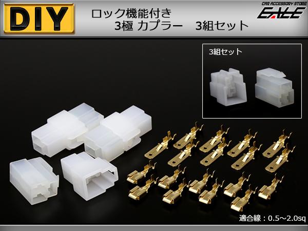 【ネコポス可】 カプラー 3組セット 汎用 3極タイプ ロック機能付き ( I-108 )