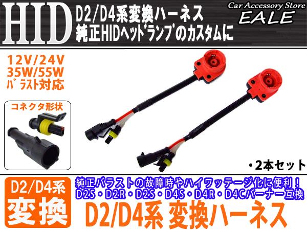 HID D2D4系 変換ハーネス 純正バラスト交換 12V24V35W55W ( I-11 )