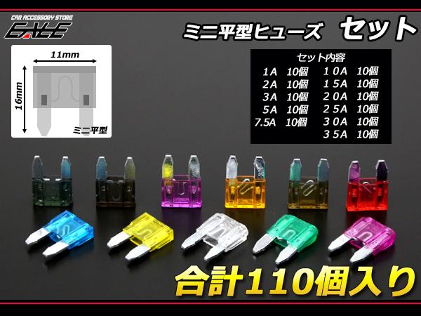 ミニ 平型ヒューズセット 11種類 各10個 合計110個入り ( I-110set )